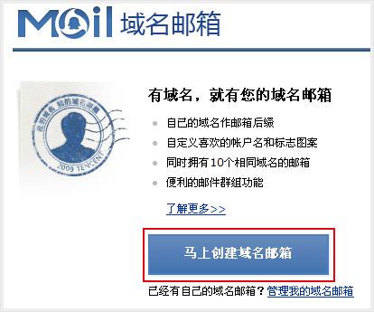 QQ域名邮箱
