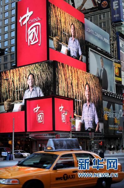 中国国家人物形象在纽约