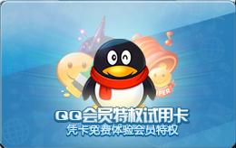 QQ会员体验卡