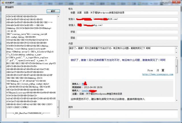 C#解析邮件内容