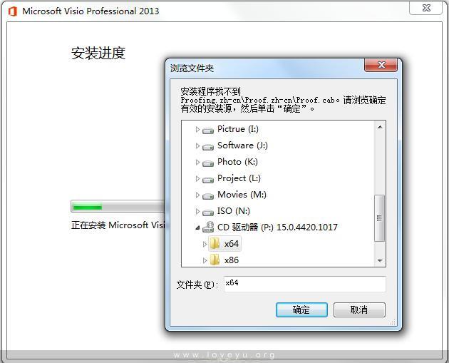 visio2012安装提示