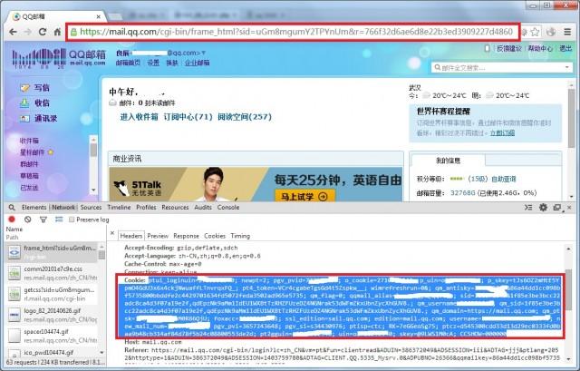 QQ邮箱主界面