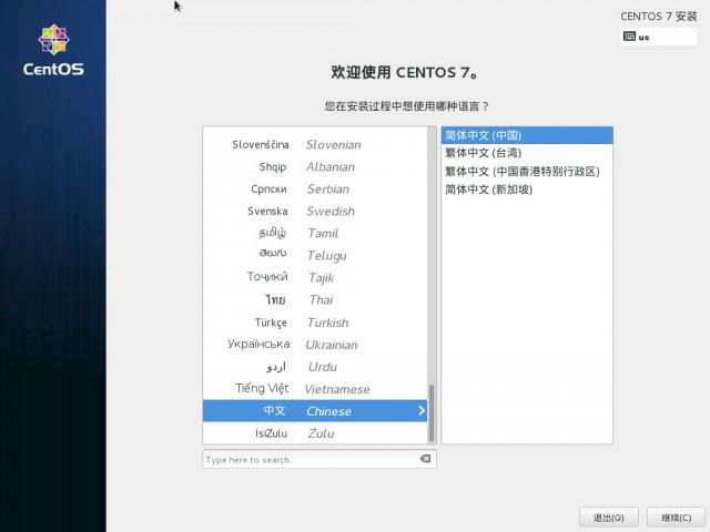 Centos 7 语言选择