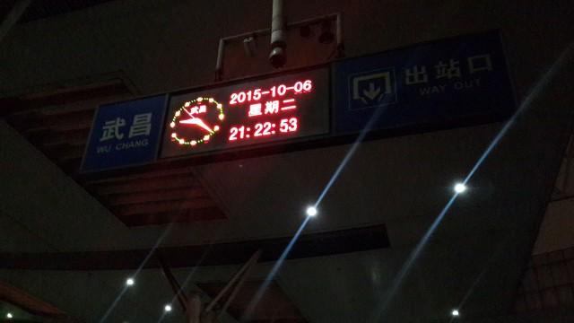 武昌站晚上
